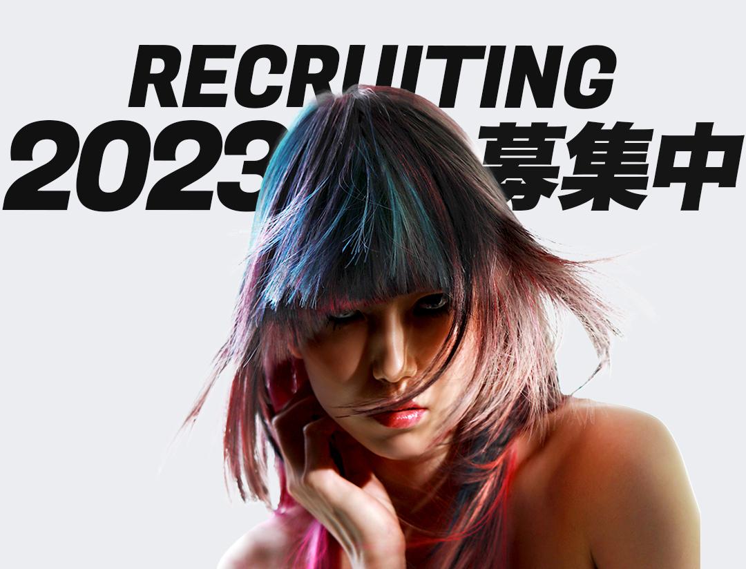RECRUITING 2020募集中