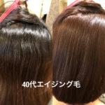 (2021)縮毛矯正は、エイジング毛でもかけられるんですか?