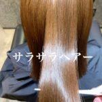 髪の毛をサラサラにする方法3選