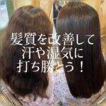 【くせ毛対策】汗や湿気でうねる髪の毛5つの対処法とは?
