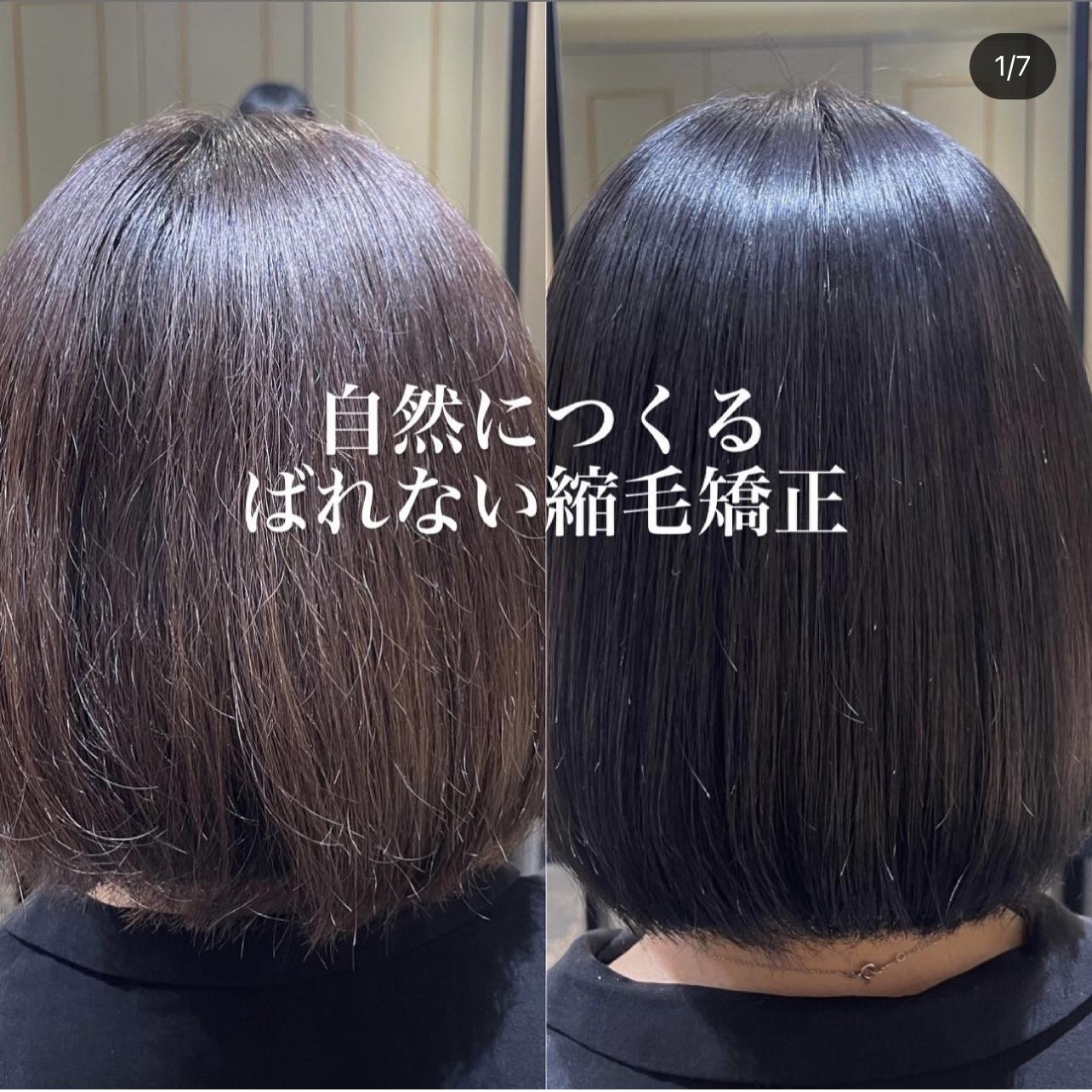 ナチュラルな縮毛矯正は作れます!!美容師が教える5つの方法