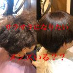 おしゃれなメンズは知っている。1つの事をするだけで髪の毛をサラサラにする方法